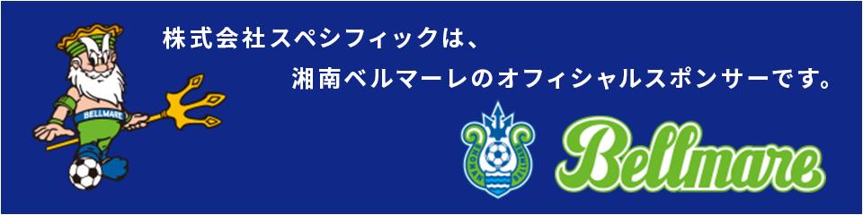 株式会社スペシフィックは、湘南ベルマーレのオフィシャルスポンサーです。